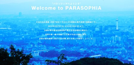 出典:http://www.parasophia.jp/