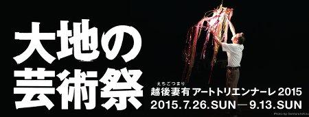 出典:http://www.echigo-tsumari.jp/