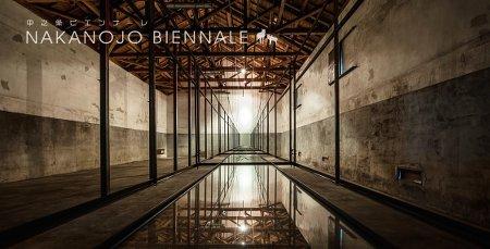 出典:http://nakanojo-biennale.com/2015-artist-invite/