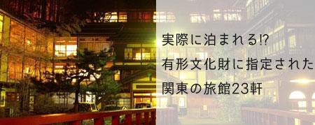 culturalassets_ryokan_kanto_banner