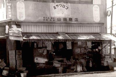 出典:http://yonezawanet.jp/studio800man/